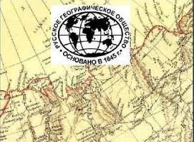 Тематическая подборка: К 100-летию Якутского отделения Русского географического общества